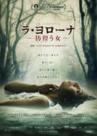 La llorona - Japanese Movie Poster (xs thumbnail)