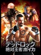 Boyka: Undisputed IV - Japanese Movie Poster (xs thumbnail)