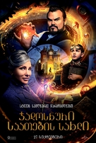 The House with a Clock in its Walls - Georgian Movie Poster (xs thumbnail)