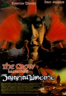 The Crow: Salvation - Thai Movie Poster (xs thumbnail)