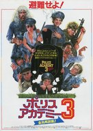 Police Academy 3: Back in Training - Japanese Movie Poster (xs thumbnail)