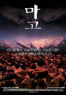 Mago - South Korean poster (xs thumbnail)
