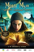 Molly Moon and the Incredible Book of Hypnotism - Ukrainian Movie Poster (xs thumbnail)