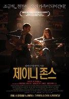 Janie Jones - South Korean Movie Poster (xs thumbnail)