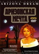Arizona Dream - Ukrainian DVD cover (xs thumbnail)