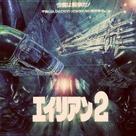 Aliens - Japanese Movie Poster (xs thumbnail)