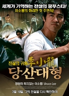 Tang shan da xiong - South Korean Re-release poster (xs thumbnail)