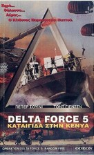 Operation Delta Force 5: Random Fire - Greek VHS cover (xs thumbnail)