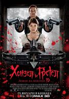 Hansel & Gretel: Witch Hunters - Bulgarian Movie Poster (xs thumbnail)