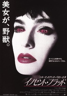 Innocent Blood - Japanese Movie Poster (xs thumbnail)