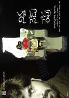 Ninna Nedu Repu - Indian Movie Poster (xs thumbnail)