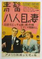 Bluebeard's Eighth Wife - Japanese Movie Poster (xs thumbnail)