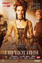 The Duchess - Ukrainian Movie Poster (xs thumbnail)