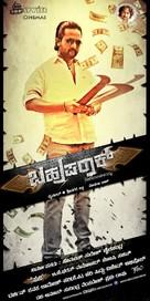 Bahuparaak - Indian Movie Poster (xs thumbnail)