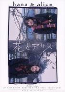 Hana to Alice - Japanese poster (xs thumbnail)