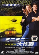 The Italian Job - Japanese DVD cover (xs thumbnail)