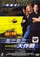 The Italian Job - Japanese DVD movie cover (xs thumbnail)