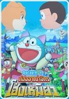 Doraemon: Nobita no Wan Nyan Jikûden - Thai Movie Cover (xs thumbnail)
