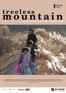 Treeless Mountain - German Movie Poster (xs thumbnail)