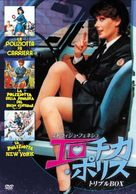 La poliziotta a New York - Japanese DVD cover (xs thumbnail)