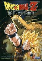 Doragon bôru Z 13: Ryûken bakuhatsu!! Gokû ga yaraneba dare ga yaru - DVD cover (xs thumbnail)