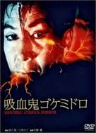 Kyuketsuki Gokemidoro - Japanese DVD cover (xs thumbnail)