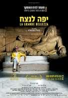 La grande bellezza - Israeli Movie Poster (xs thumbnail)