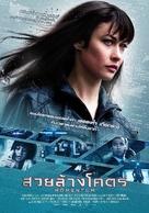 Momentum - Thai Movie Poster (xs thumbnail)