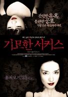 Kimyô na sâkasu - South Korean Movie Poster (xs thumbnail)
