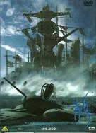 Ao no roku gô - Japanese DVD movie cover (xs thumbnail)
