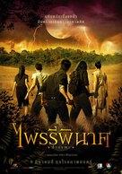 Phairii phinaat paa mawrana - Thai Movie Poster (xs thumbnail)
