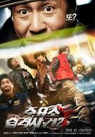 Joo-yoo-so-seup-gyeok-sa-geon-too - South Korean Movie Poster (xs thumbnail)