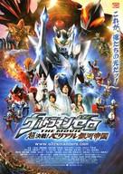 Ultraman Zero the movie: Cho kessen! beriaru ginga teikoku - Japanese Movie Poster (xs thumbnail)