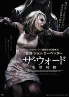 The Ward - Japanese Movie Poster (xs thumbnail)