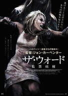 The Ward - Japanese Movie Poster (xs thumbnail)