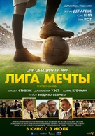 United Passions - Russian Movie Poster (xs thumbnail)