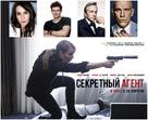 Unlocked - Russian Movie Poster (xs thumbnail)