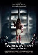 Poltergeist - Thai Movie Poster (xs thumbnail)