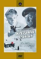 Nachalnik Chukotki - Russian Movie Cover (xs thumbnail)