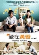 Khwaam jam sun... Tae rak chan yao - Hong Kong Movie Poster (xs thumbnail)