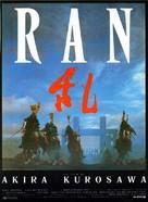 Ran - French Movie Poster (xs thumbnail)