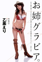 Oneechanbara: The Movie - Japanese Movie Poster (xs thumbnail)
