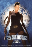 Lara Croft: Tomb Raider - Chinese Teaser poster (xs thumbnail)