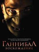 Hannibal Rising - Russian DVD movie cover (xs thumbnail)