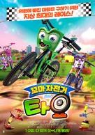 Bikes - South Korean Movie Poster (xs thumbnail)