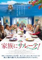 A casa tutti bene - Japanese Movie Poster (xs thumbnail)