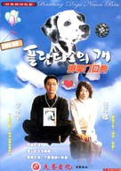 Flandersui gae - Chinese poster (xs thumbnail)