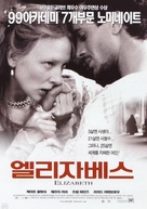 Elizabeth - South Korean Movie Poster (xs thumbnail)