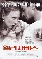 Elizabeth - South Korean Movie Poster (xs thumbnail)