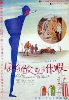 Les vacances de Monsieur Hulot - Japanese Movie Poster (xs thumbnail)